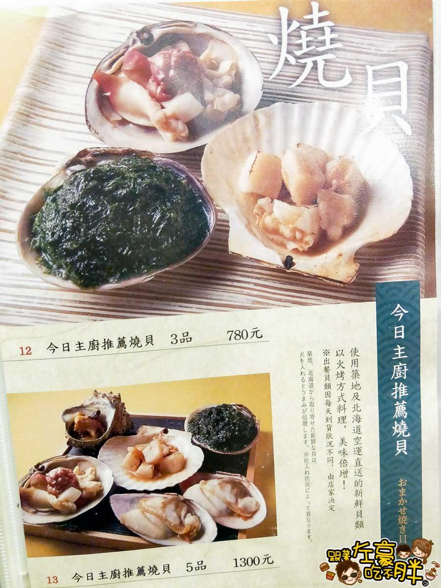 2019太羽魚貝料理店菜單-0014