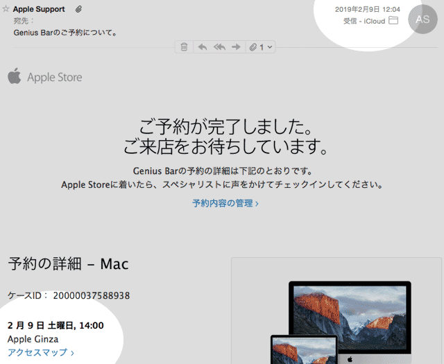 640x525 Apple Store Ginza