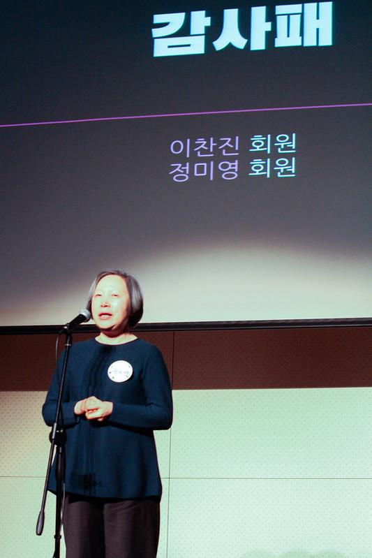 20190223_제25차정기총회(22)