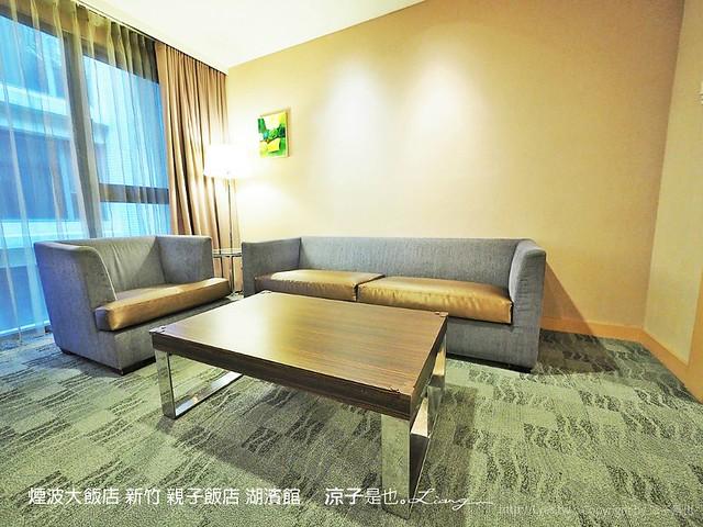 煙波大飯店 新竹 親子飯店 湖濱館 63