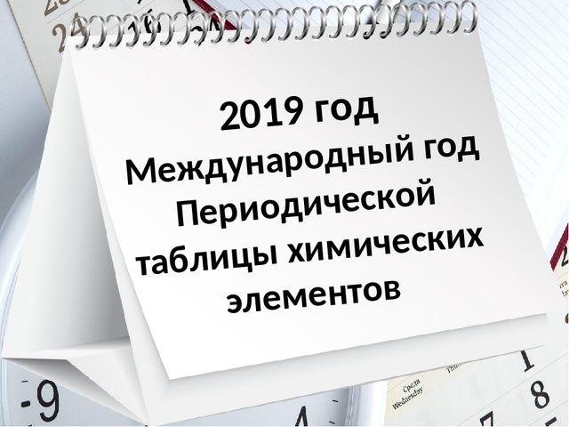 2019 год - Международный год Периодической таблицы химических элементов