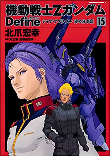 Gundamzdefine vol 15