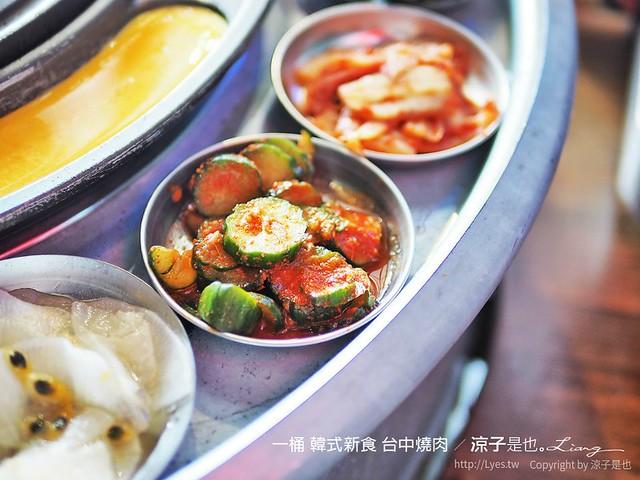一桶 韓式新食 台中燒肉 22