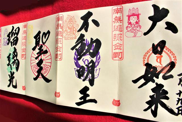 shimotsukedaishi-gosyuin028
