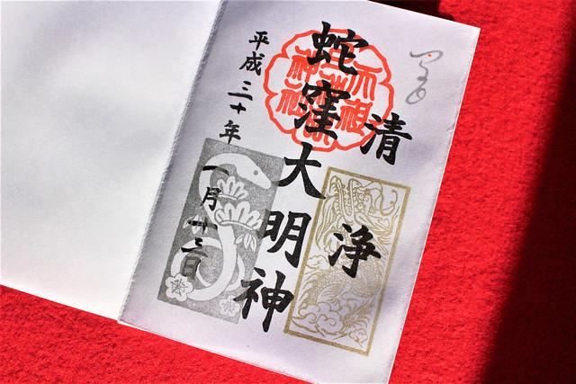 kamishinmei-gosyuin004