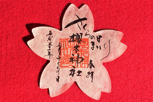 櫻木神社「1.桜型の御朱印(2019年バージョン)」