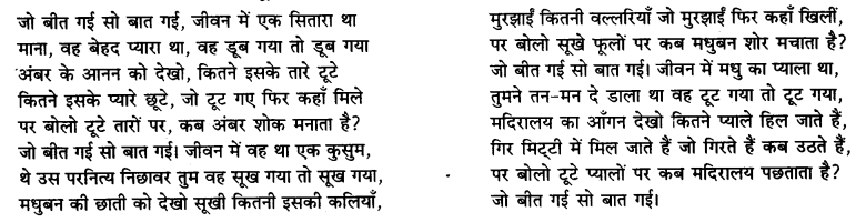 CBSE Sample Papers for Class 9 Hindi B Paper 2 2