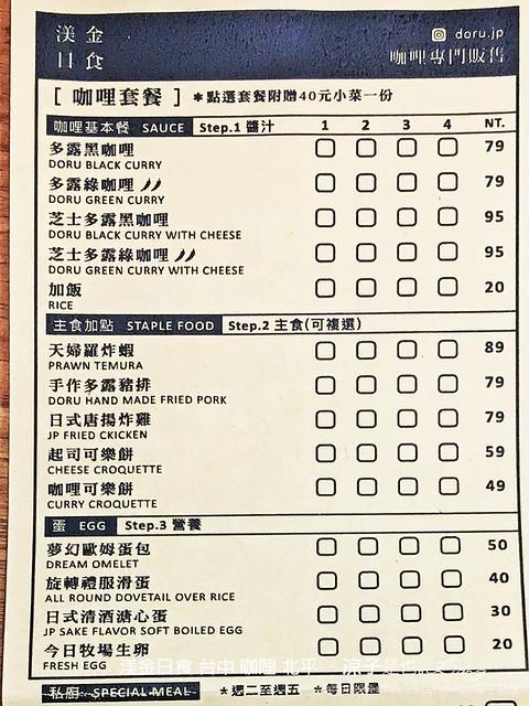 渼金日食 台中 咖哩 北平 24