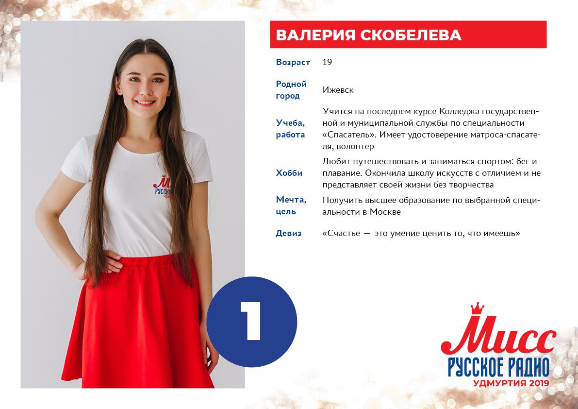Мисс_Русское_радио_Удмуртия_2019_анкеты_участниц