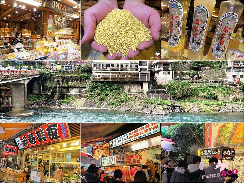 烏來 美食 IMG_2499_Fotor_Collage.jpg