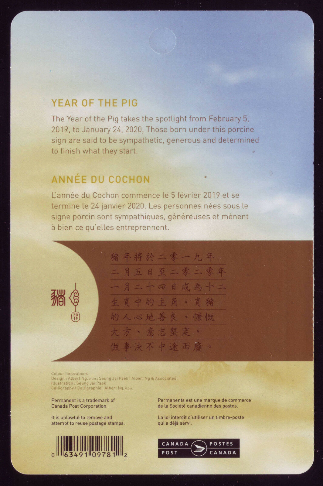 Canada - Year of the Pig (January 18, 2019) booklet of 10, back cover