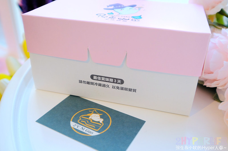 2度C Ni Guo,台中下午茶,台中千層蛋糕,台中咖啡,台中好吃甜點,台中彌月蛋糕,台中手工千層,台中甜點,台中美食 @強生與小吠的Hyper人蔘~
