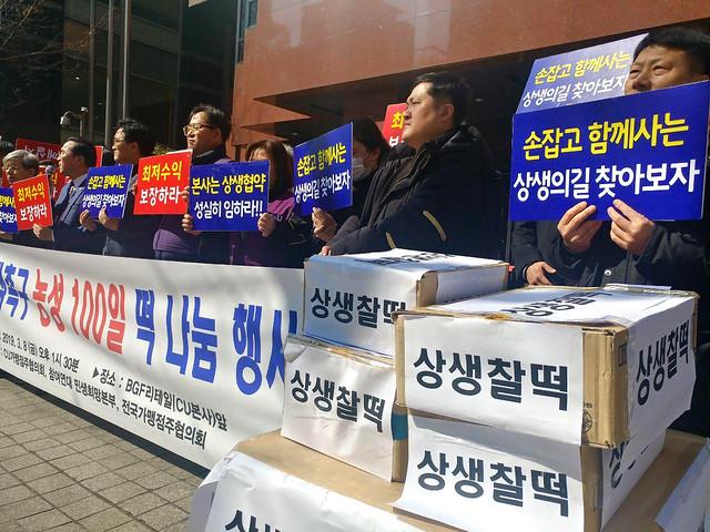 20190308_기자회견_CU 상생촉구 농성 100일 떡 나눔