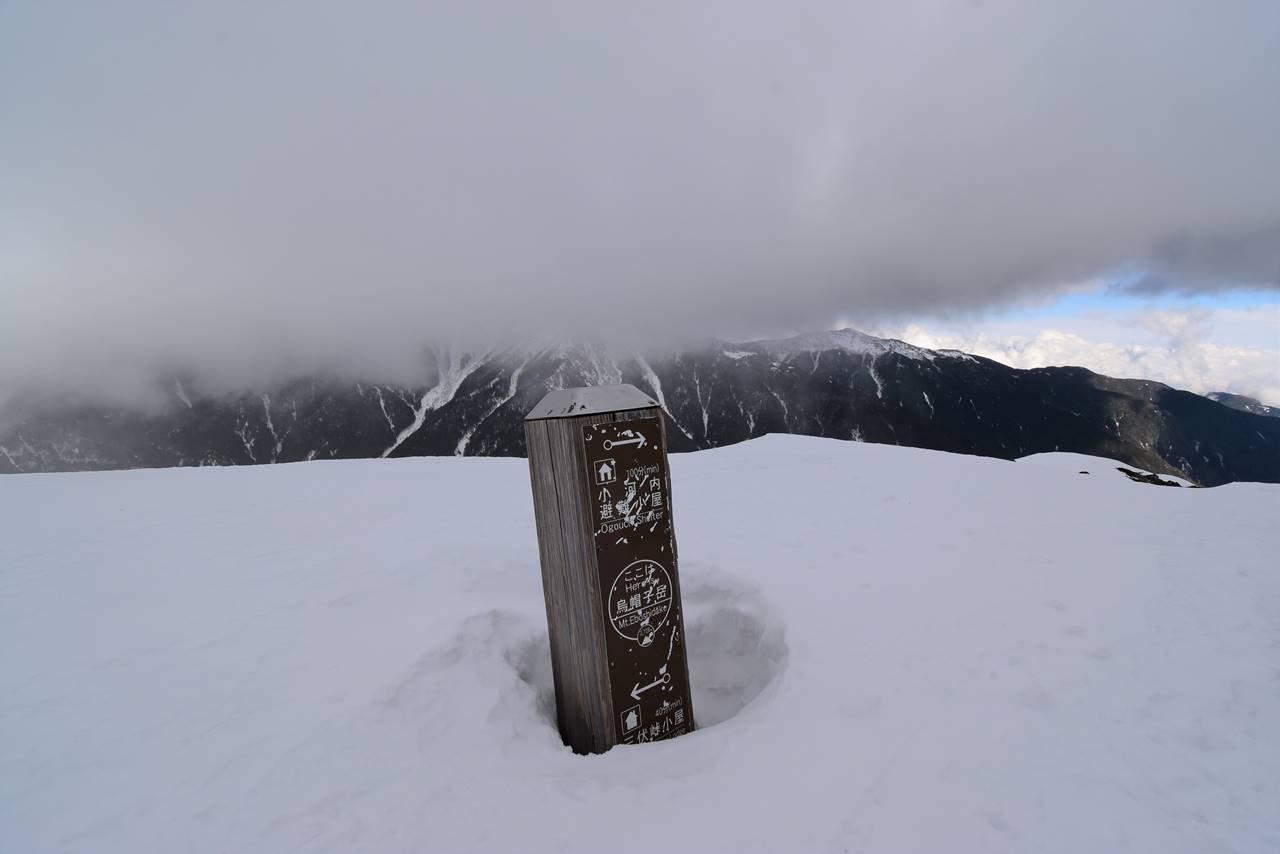 冬の南アルプス・烏帽子岳山頂標識