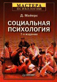 Майерс Д. Социальная психология
