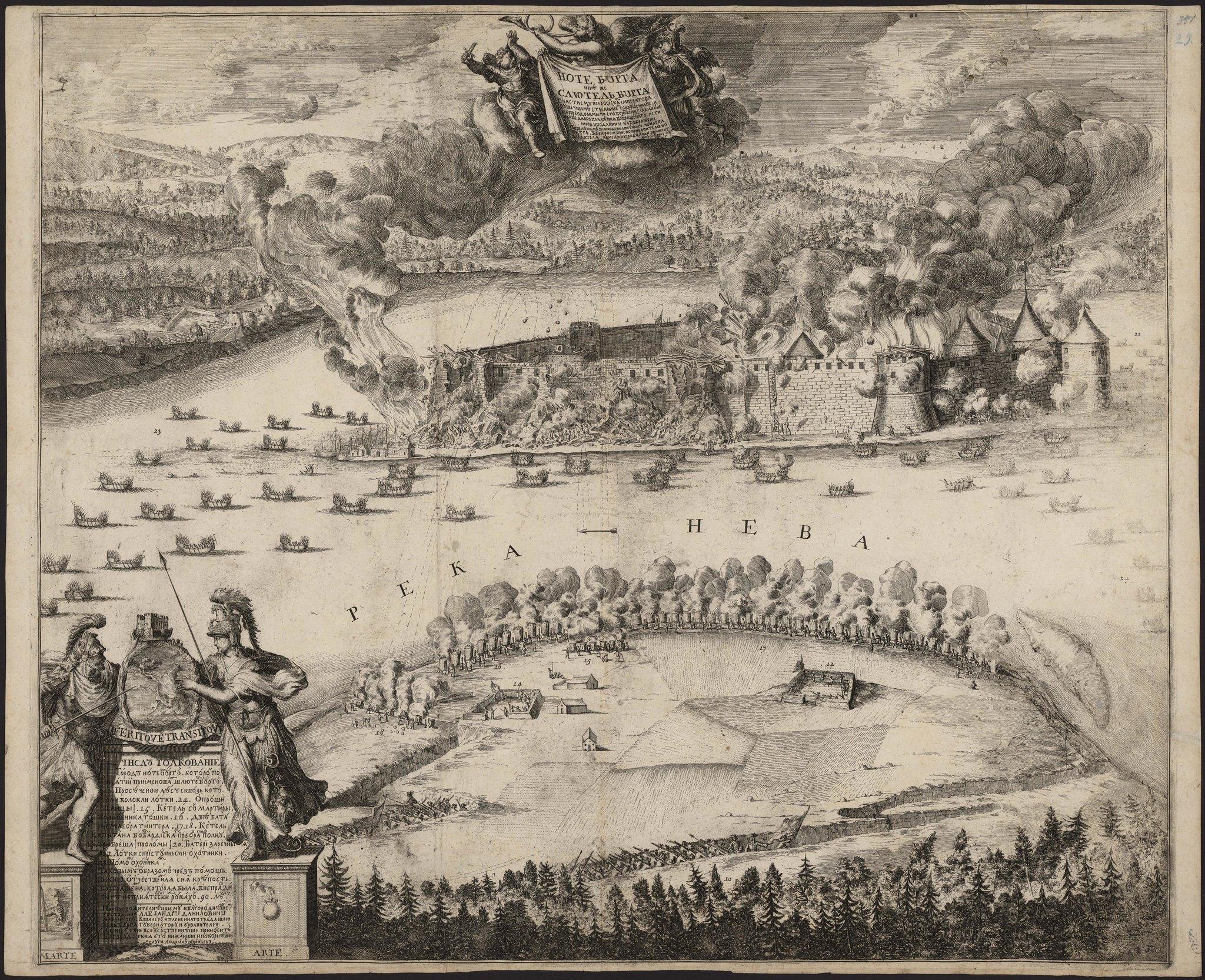 1703. Адриан Шхонебек. Нотебурга ныне же Слютельбурга счастием всеросискаго императора пушечным стрелянием сокрушеннаго