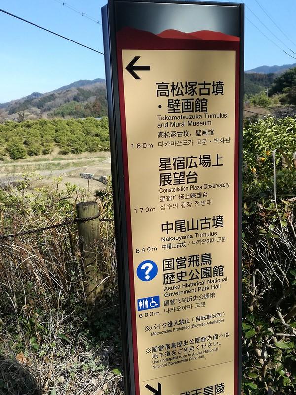 Señalización en Takamatsuzuka