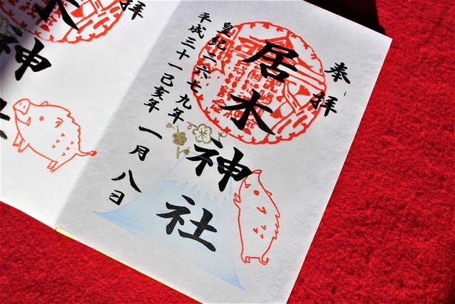 居木神社 お正月限定の御朱印(2019年ver)