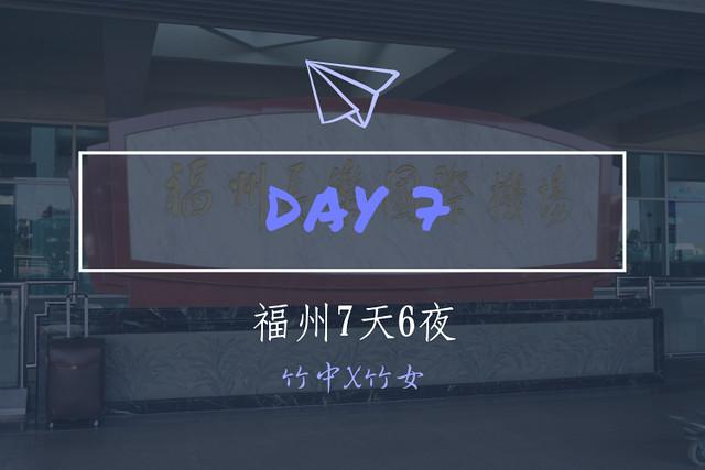 福州Day7
