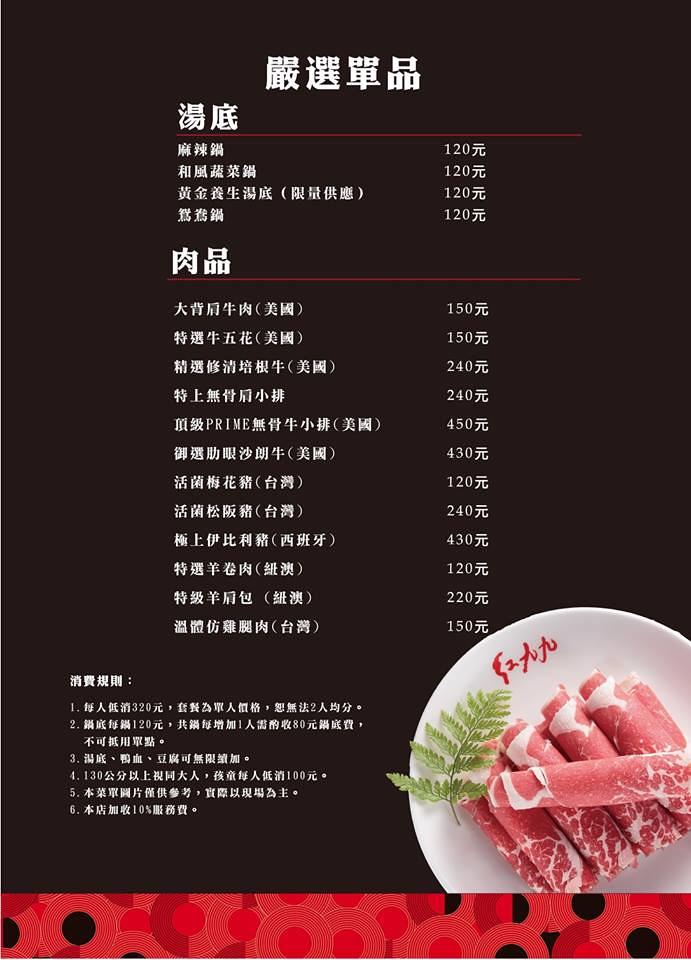 台北紅九九麻辣火鍋市府店單點套餐菜單價位訂位menu價目表價錢 (3)