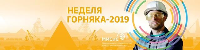 XXVII Международный научный симпозиум «Неделя горняка-2019»