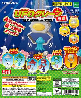 EPOCH 「飛碟夾夾樂 再來彈」好評再次推出!UFOクレーン -再来-