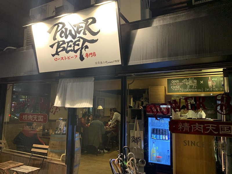 Power Beef 日式烤牛肉小酒館