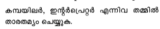 Plus One Computer Science Model Question Papers Paper 3.19