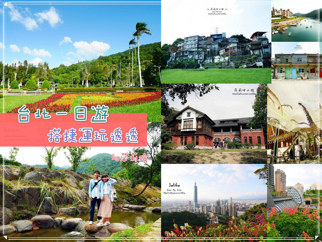 台北搭捷運景點推薦一日遊行程遊記