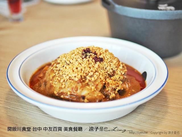 開飯川食堂 台中 中友百貨 美食餐廳 9