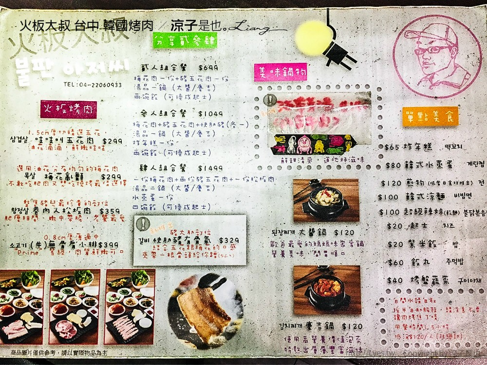 火板大叔 台中 韓國烤肉 28