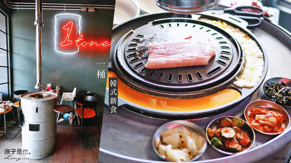 一桶 韓式新食 台中 燒肉 中科餐廳 烤肉 美食
