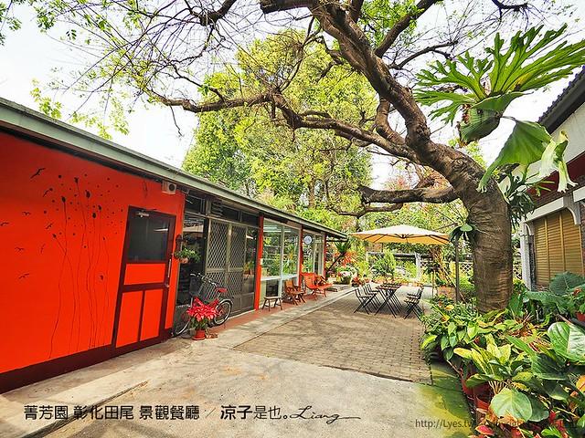 菁芳園 彰化田尾 景觀餐廳 32
