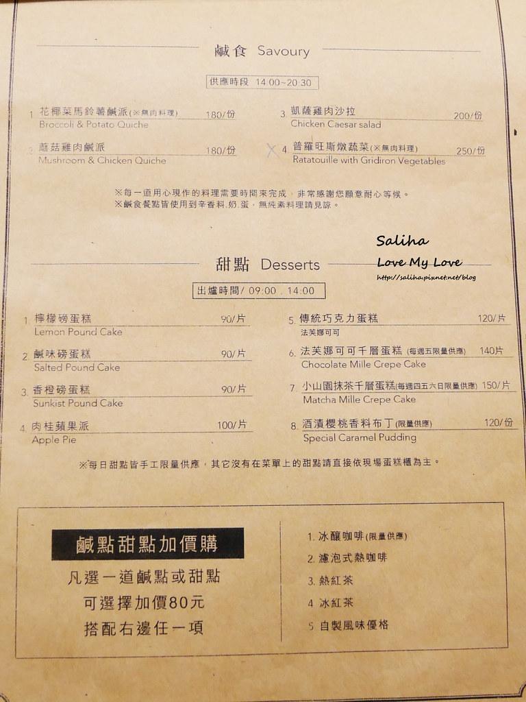 台北中正紀念堂生活在他方菜單menu蛋糕價目表 (1)