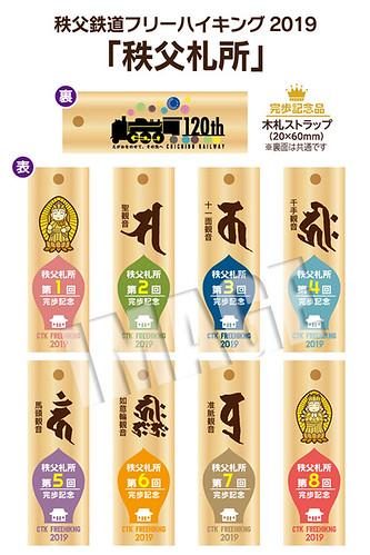 秩父鉄道フリーハイキング2019「秩父札所」☆完歩記念品