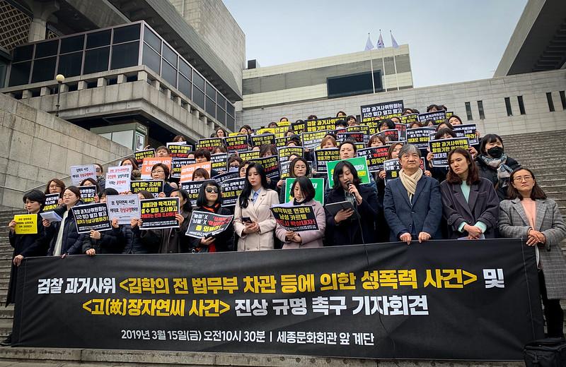 20190315_검찰과거사위_장자연사건_진상규명