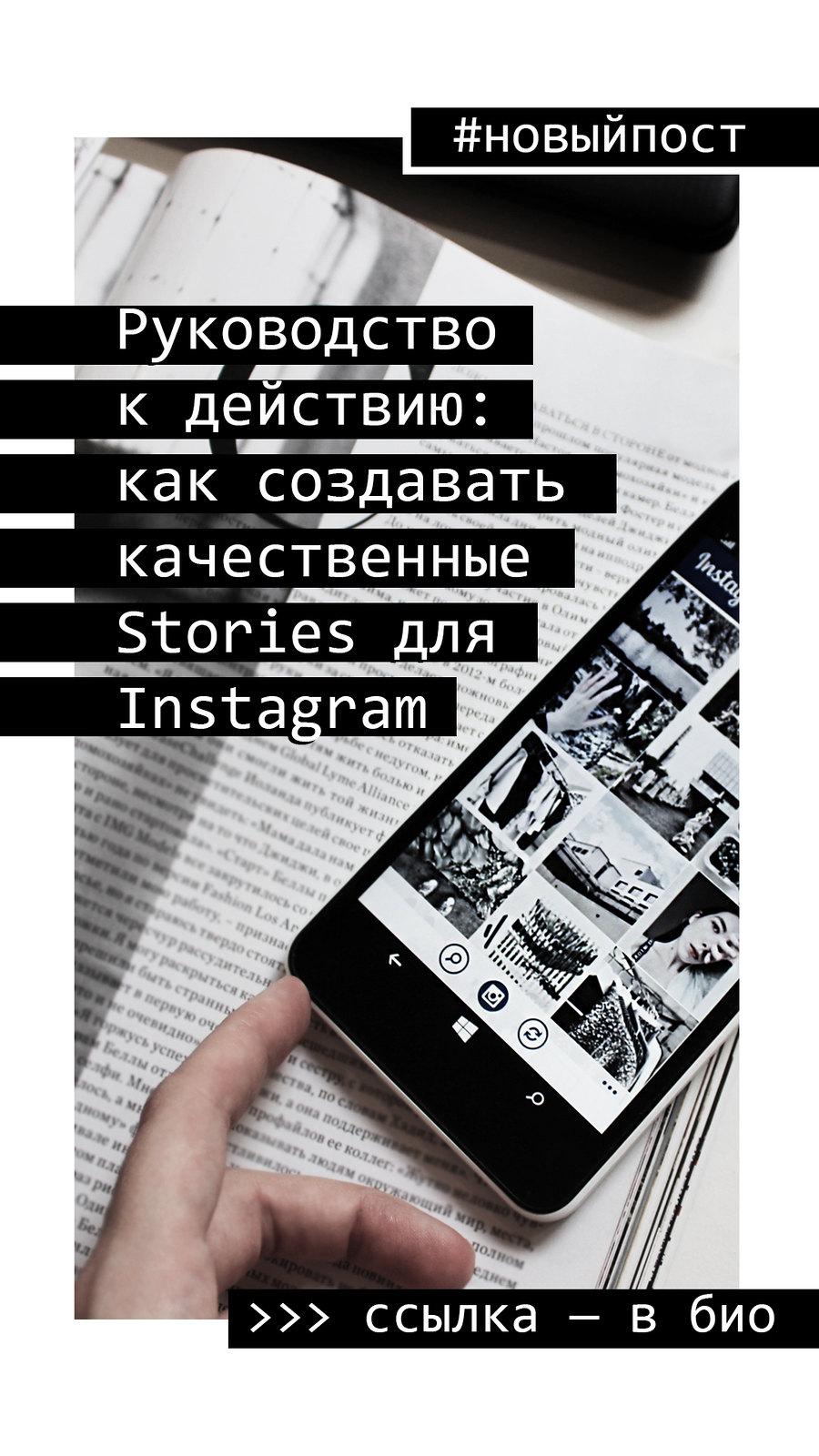 Как создавать качественные Stories для Instagram: простые рекомендации по оформлению 9ol,m