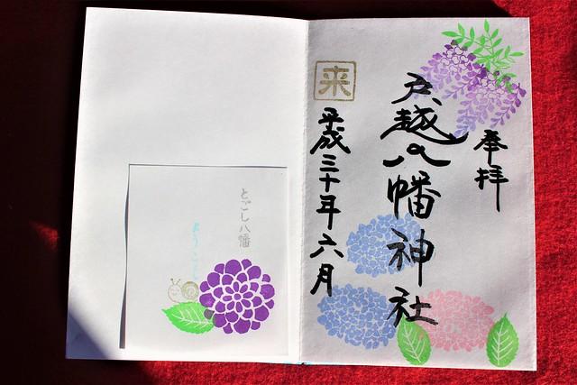 戸越八幡神社の6月限定の御朱印(2018年ver)