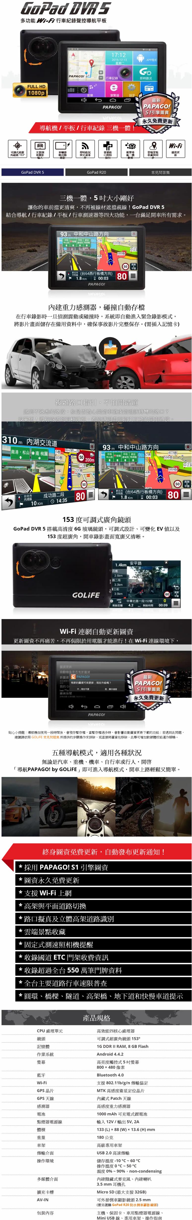 GOLiFE GoPad DVR 5 Wi-Fi 行車紀錄聲控導航平板 - GOLiFE