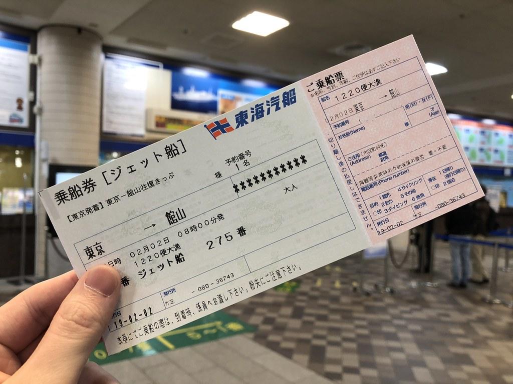 東海汽船チケット
