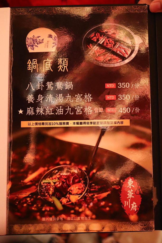 東華川府重慶老火鍋 (125)