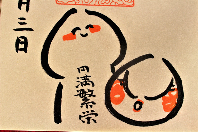 kanayamajinja-gosyuin024