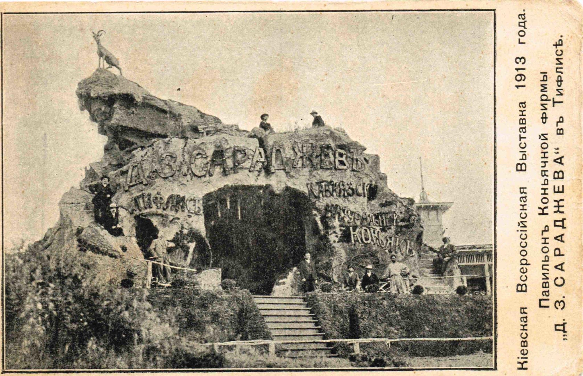 Павильон Коньячной фирмы Д.З. Сараджева в Тифлисе
