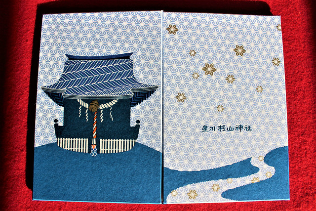 hoshikawasugiyamajinja-gosyuin009