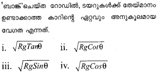Plus One Physics Previous Year Question Papers and Answers 2017 34