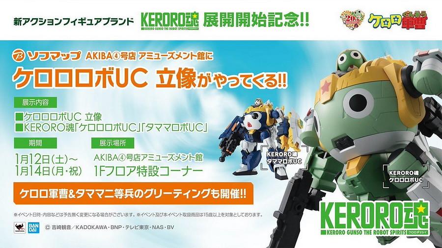 KerodamaUC-01