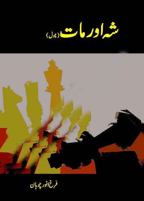 Sheh Aur Maat Complete Novel By Farrukh Anwar Chohan