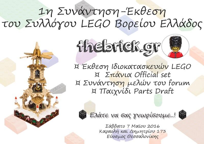 1η Έκθεση-Συνάντηση του Συλλόγου LEGO Βορείου Ελλάδος - 7 Μαίου 2016  47255047062_5c74f72676_c