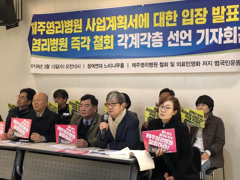 20190313_제주영리병원 기자회견