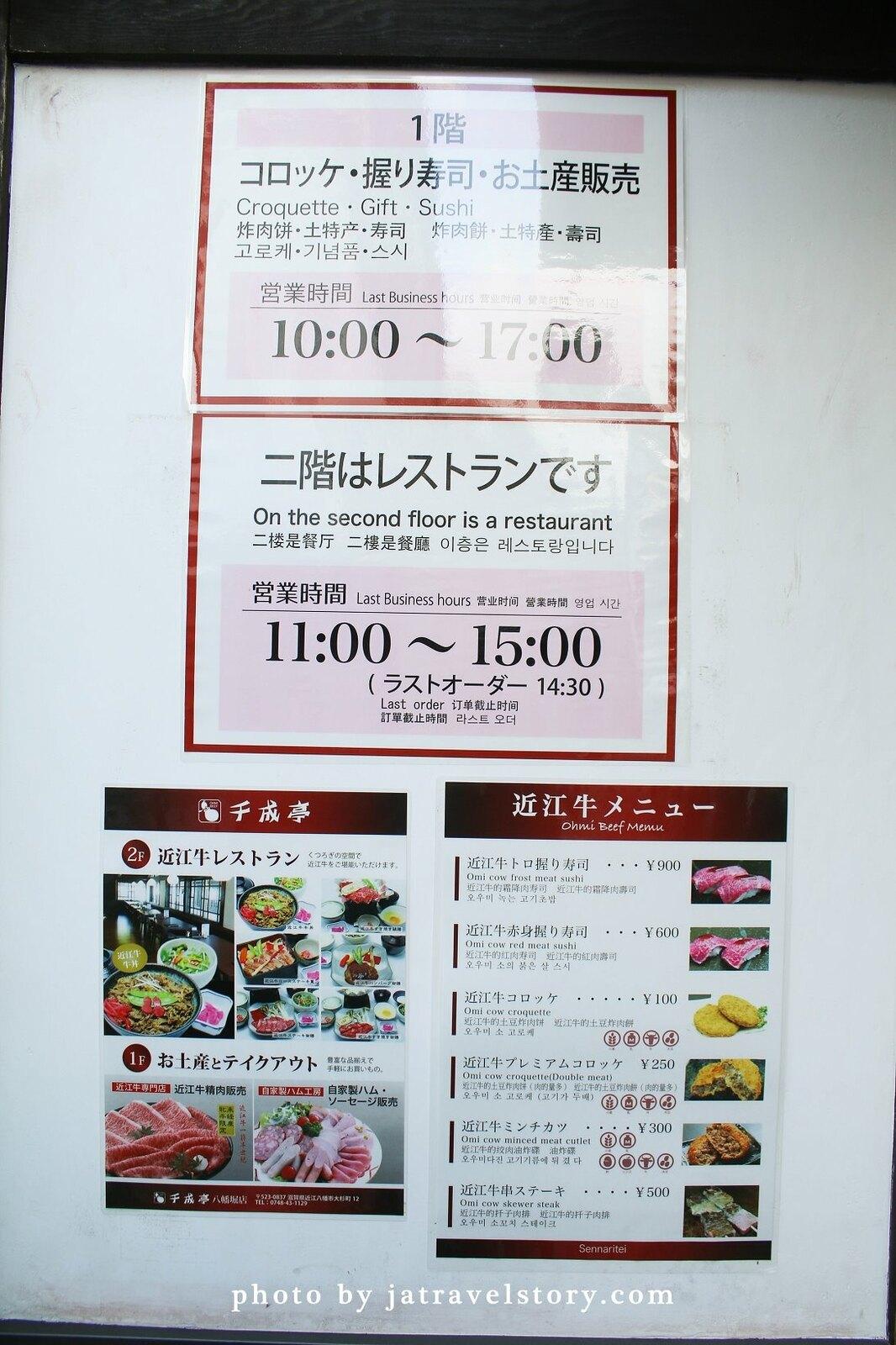 千成亭近江牛料理-近江牛握壽司口感細嫩、香氣濃厚!還有近江牛丼、壽喜燒、燒肉、可樂餅可以選擇【滋賀近江八幡美食】 @J&A的旅行